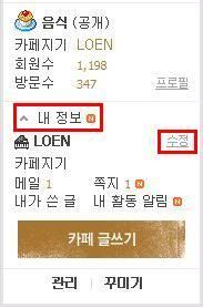 [TUT] From LOEN <NOTICE for Foreigner> How to join SunnyHill's Official Daum Cafe K-8