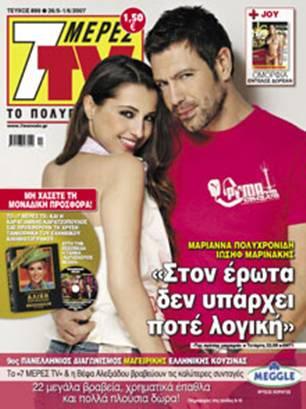 Φωτογραφίες Μαριάννα Πολυχρονίδη (Νταίζη) - Σελίδα 14 899-cover-horz