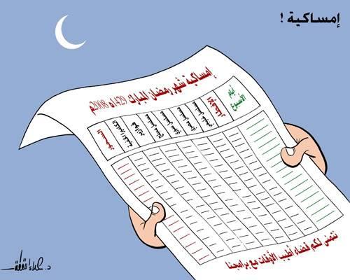 مجموعة كاريكاتيرات رمضانيه 138207