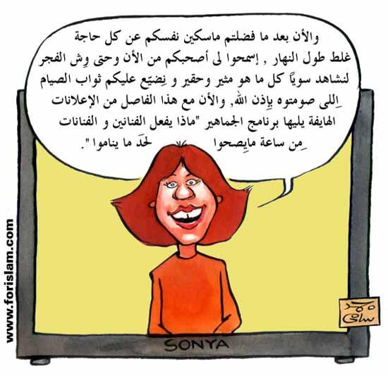 مجموعة كاريكاتيرات رمضانيه 153547