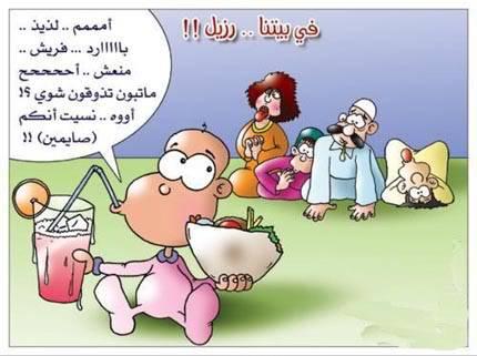 مجموعة كاريكاتيرات رمضانيه 25168_1159742420