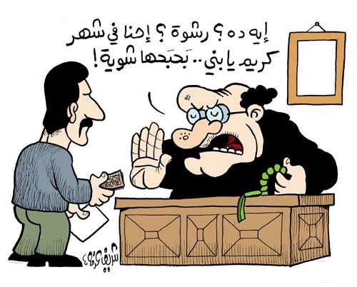مجموعة كاريكاتيرات رمضانيه 3078597_normal