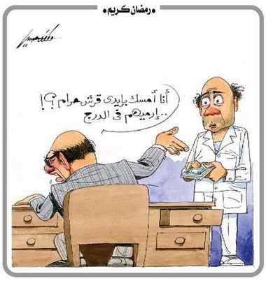 مجموعة كاريكاتيرات رمضانيه 55jh