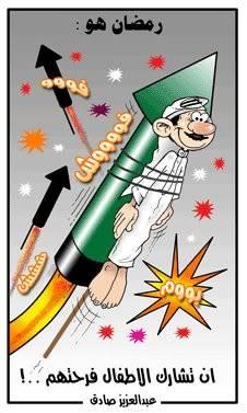 مجموعة كاريكاتيرات رمضانيه 709-00029