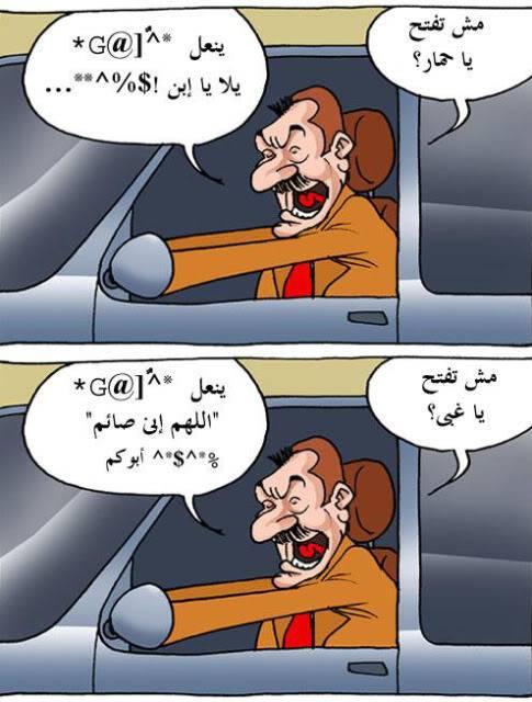 مجموعة كاريكاتيرات رمضانيه 8013newadvera