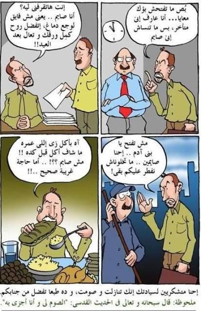 مجموعة كاريكاتيرات رمضانيه NewImage