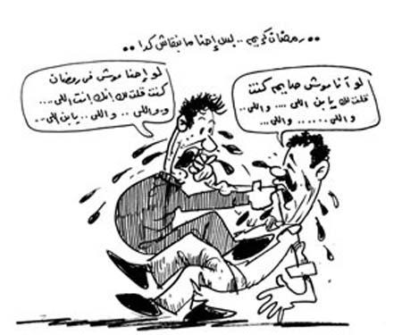 مجموعة كاريكاتيرات رمضانيه A13_0810