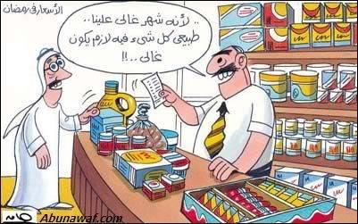 مجموعة كاريكاتيرات رمضانيه Cart1_081102