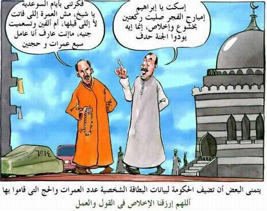 مجموعة كاريكاتيرات رمضانيه Cartoon42px7