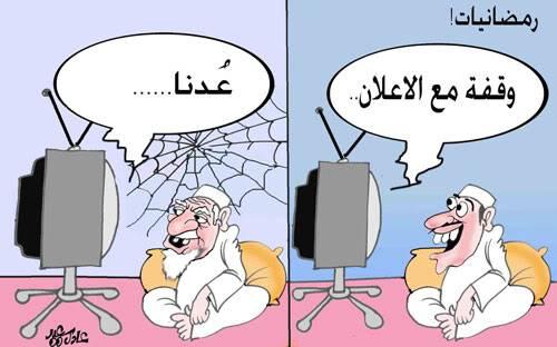 مجموعة كاريكاتيرات رمضانيه Cr1