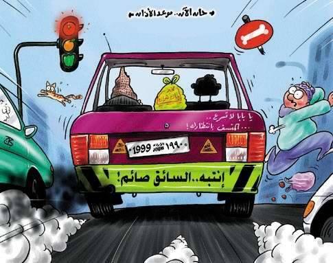 مجموعة كاريكاتيرات رمضانيه Dar4arab-361d880cd3
