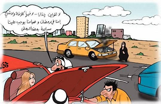 مجموعة كاريكاتيرات رمضانيه Ncartoon