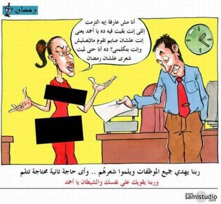 مجموعة كاريكاتيرات رمضانيه Ramdan_karekater3