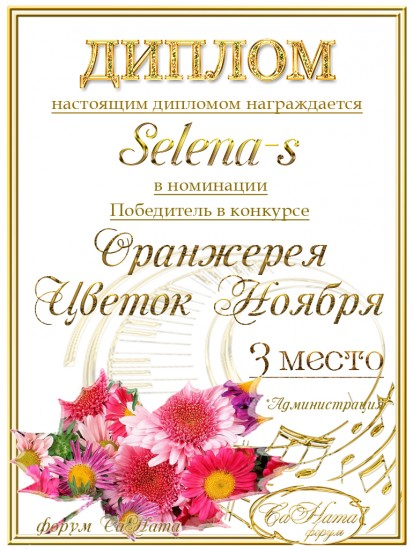 "Поздравляем победителей конкурса ""Оранжерея. Цветок Ноября""! Ca4e47d3f9226b9544912d8fa090ab01"
