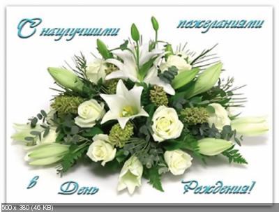 Поздравляем с Днем Рождения Ольгу (Oleyka) Cdda6e9947e5f726006e88f522a01fa2