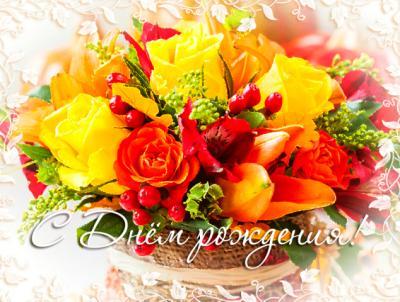 Поздравляем с Днем Рождения Фатиму (фатима) 5a71c99868b62f089982b4acc0ce5bda