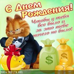 Поздравляем с Днем Рождения Любовь (котофей) C7d455e68eac86f832fd8042ad88bc00