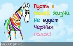 Поздравляем с Днем Рождения Марину (Sladkoezhka) 4e87fc61f579f2252fb665a23fa52054
