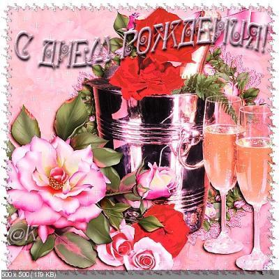 Поздравляем с Днем Рождения Наталью (Siachka) 4876be0f867c5c99ca14a764a72e1e48
