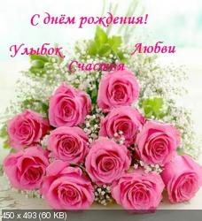 Поздравляем с Днем Рождения Киру (kira@@@) D28c398c23adc499c3cf775592e15d81