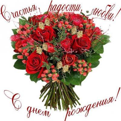 Поздравляем с Днем Рождения vedrusa 777e398417da1a37322757cf6aa736af