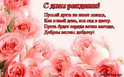 Поздравляем с Днем Рождения vedrusa Dfbb2a27e5d246cfcd10a57f80d0e6f1