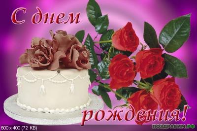 Поздравляем с Днем Рождения Елену ( Алёна A) 5d54b1f20c0f1b640d90a009a03441b9