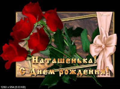 Поздравляем с Днем Рождения Наталью (Sophia) D36d519c082da2691f12b26c62da6291