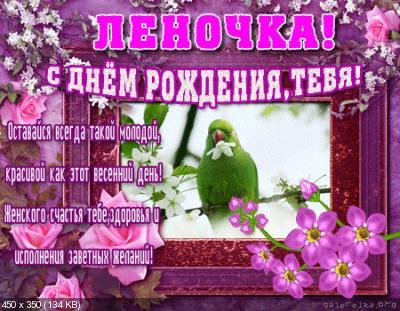 Поздравляем с Днем Рождения Елену (skarabeya) 72a6cd682d6ba13c3147e22563dbad9f