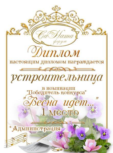 """Поздравляем победителей! Конкурс """"Весна идет! Весне дорогу! 2016"""" 73f990b0d0fd5328aadd98554277f46d"""