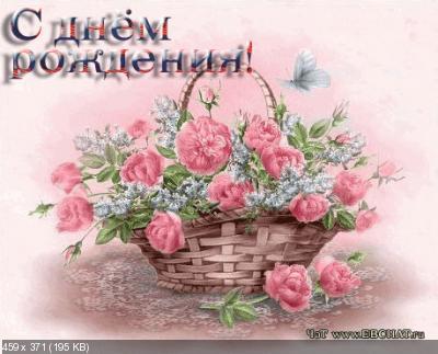 Поздравляем с Днем Рождения Елену (celena28) 92599ce03a2cc5c10b91986539c8c093
