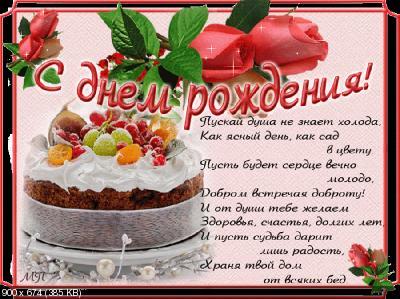 Поздравляем с Днем Рождения Амиру (хамис97) C89031c791a925d67f2135d846bcbda7