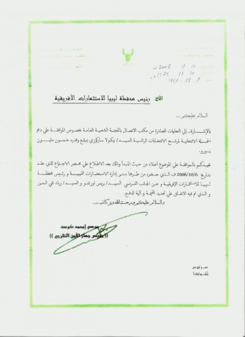 FASCISME, DICTATURE, ETAT-POLICIER, TERRORISME D'ETAT - Page 5 Image1-3