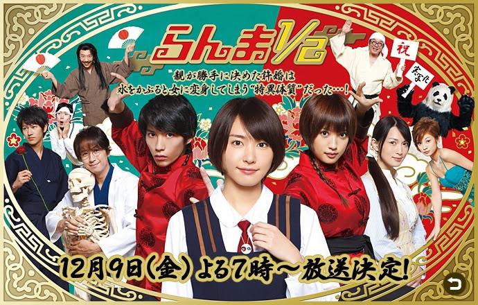 Ranma 1/2 Live Action Ran12