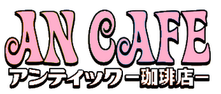 Antic Cafe!!!!! An_cafe_logo