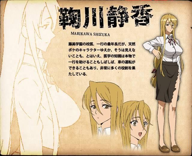 H.S.O.D [High School Of The Dead] ShizukaMarikawa