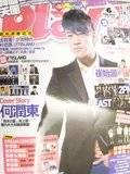 Play # 146 (Tajvan) Humanoid - Tokio Hotel Th_IMG_7956-1