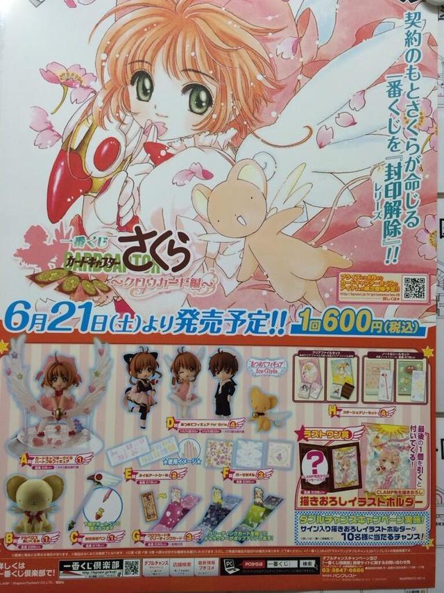 [CLAMP] Card Captor Sakura et autres mangas 873dd8ea-s_zps487371ac