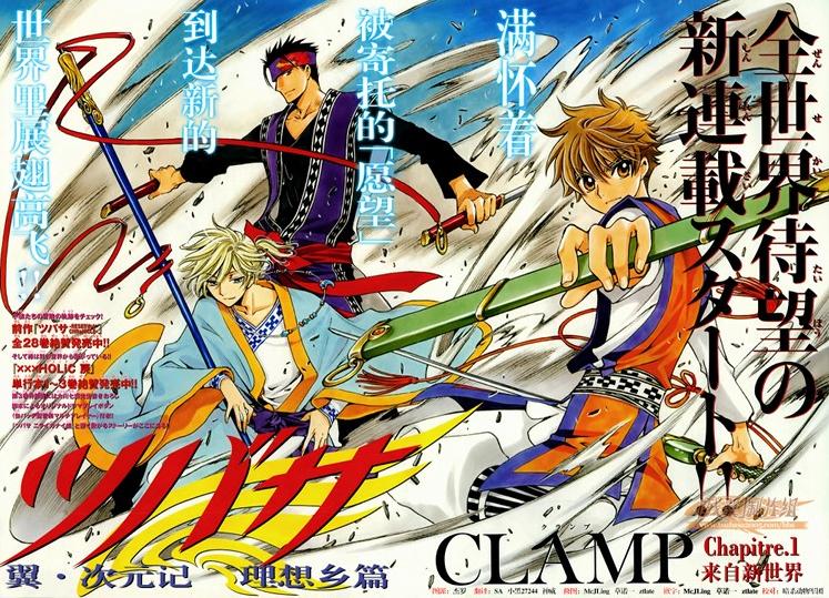 Le retour en 2014: Tsubasa ~WoRLD CHRoNiCLE~ Nirai Kanai-hen  - Page 3 TWC_chapter01_01-02_zps394dad5e