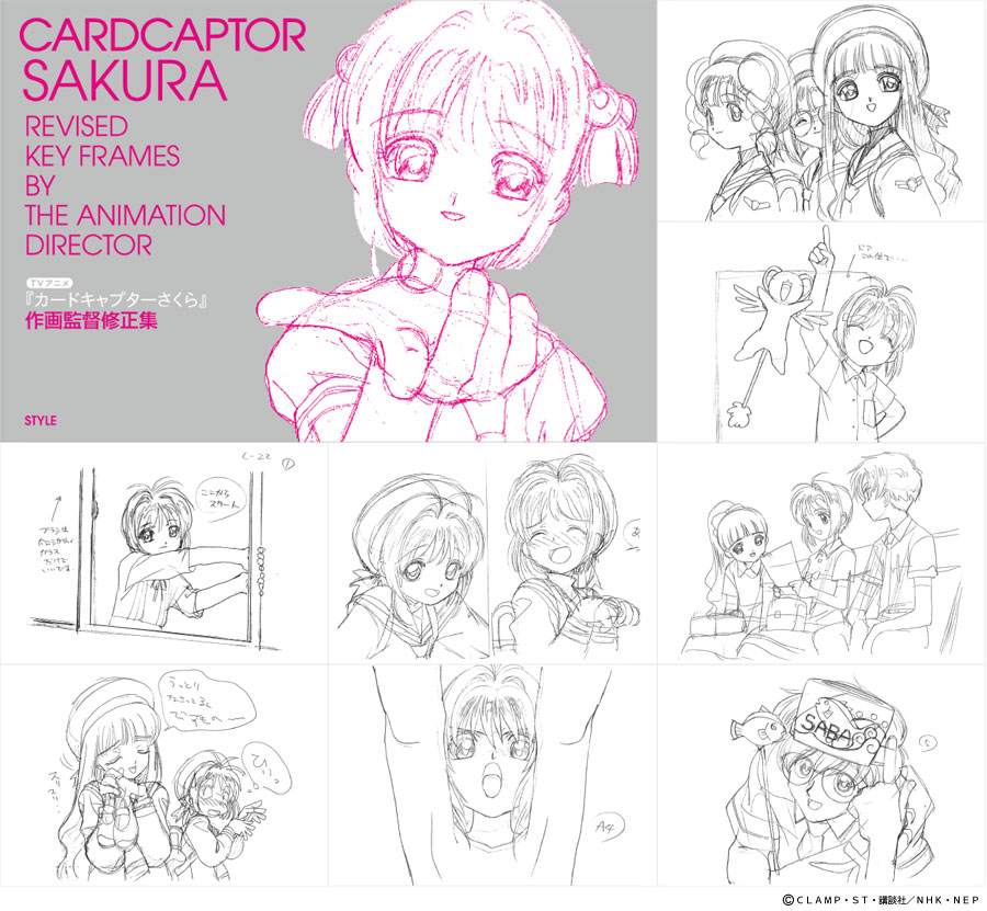 [CLAMP] Card Captor Sakura et autres mangas Sakura_shusei_kokuchi_zpsf8b79702