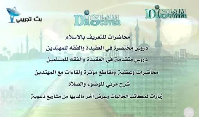 افتتاح قناة للتعريف بالاسلام 01