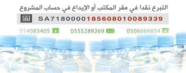 سقيا المليون سقيا الحجاج وأطعامهم في أفضل البقاع ( تقرير مصور ) 100000.jpg