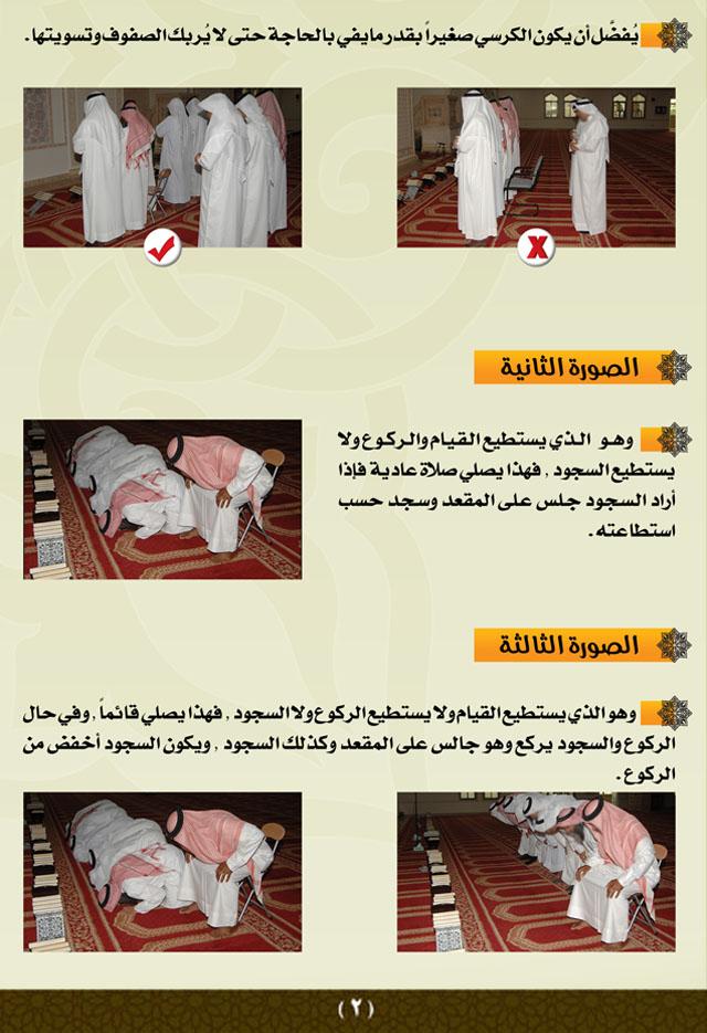 أحوال وكيفية الصلاة على الكراسي ( شرح مفصل مصور ) 2-7-1