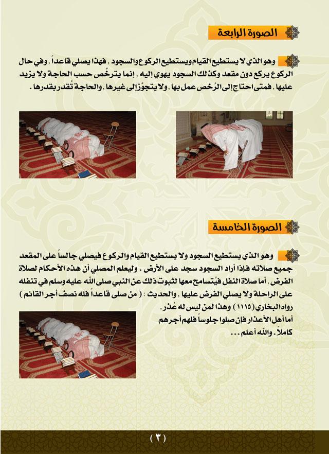 أحوال وكيفية الصلاة على الكراسي ( شرح مفصل مصور ) 3-7-1