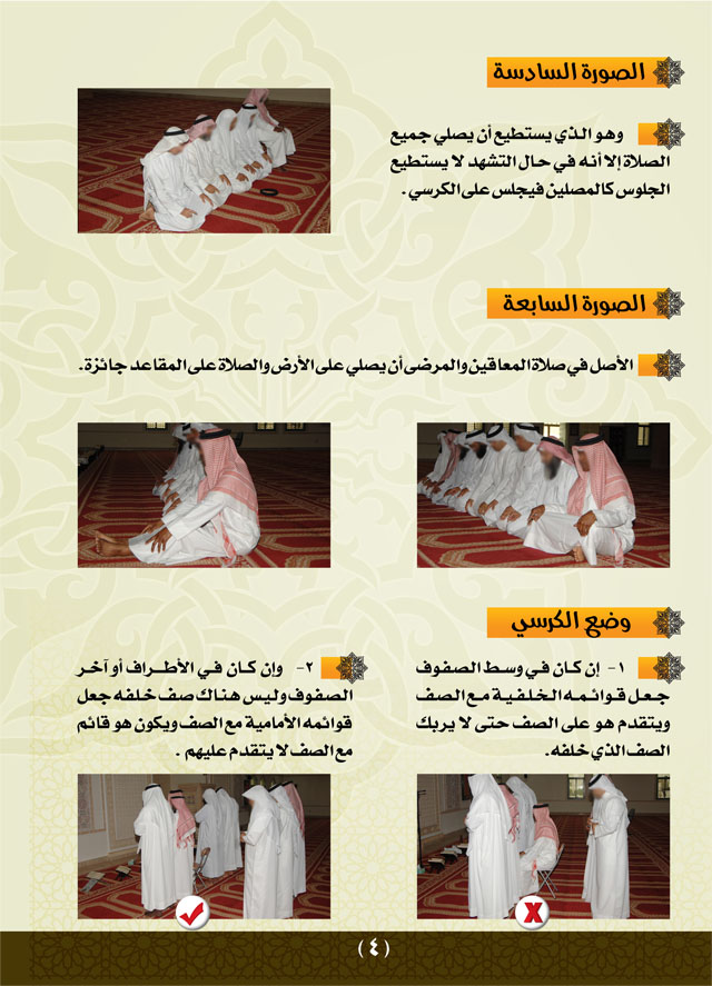 أحوال وكيفية الصلاة على الكراسي ( شرح مفصل مصور ) 4-7