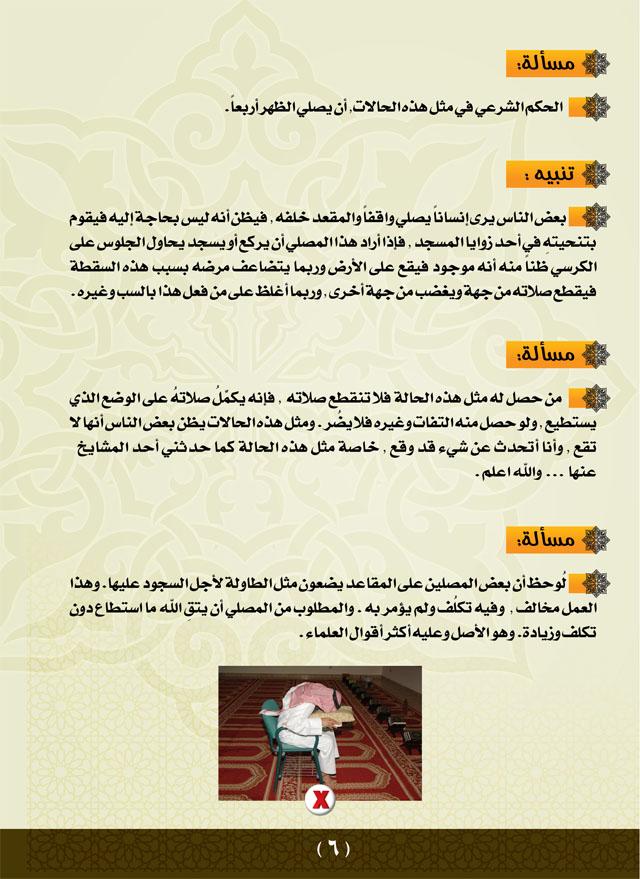 أحوال وكيفية الصلاة على الكراسي ( شرح مفصل مصور ) 6--7