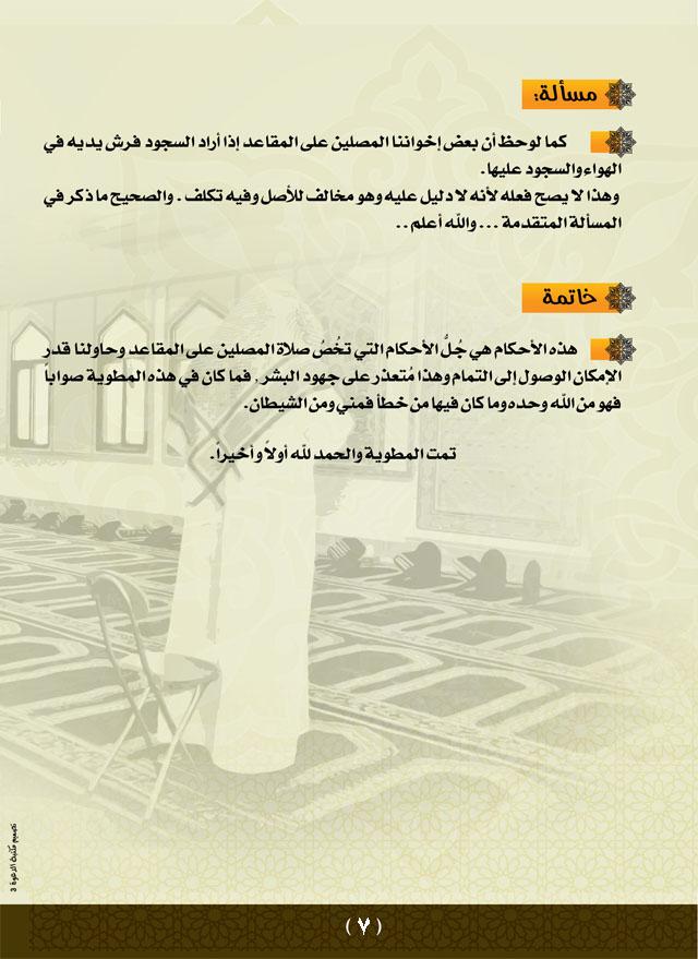 أحوال وكيفية الصلاة على الكراسي ( شرح مفصل مصور ) 7--7