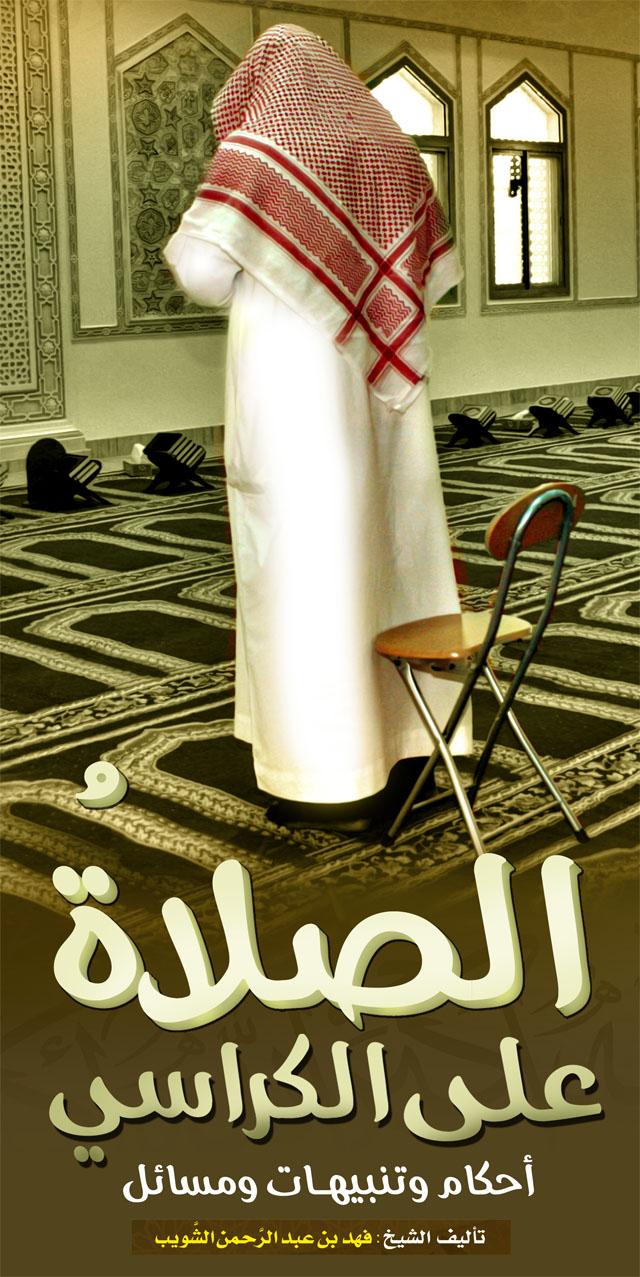 أحوال وكيفية الصلاة على الكراسي ( شرح مفصل مصور ) Cover
