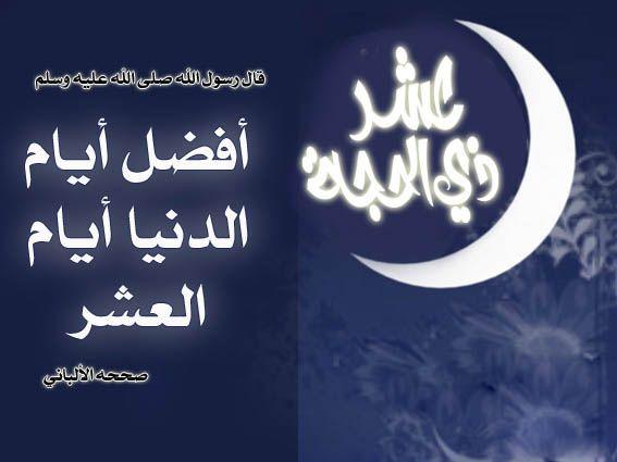 هل تعلم أن أيام عشر ذي الحجة أفضل من أيام العشر الأواخر من رمضان بل هي افضل من الجهاد hh-1.jpg