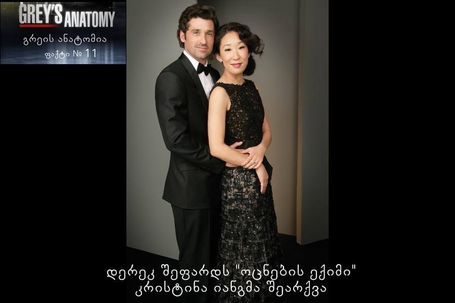 Grey's Anatomy-გრეის ანატომია - Page 22 808e62175be81524c21139794d3db404